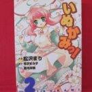 Inukami! #2 Manga Japanese / MATSUZAWA Mari, ARISAWA Mamizu
