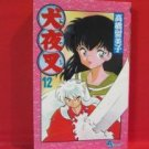Inuyasha #12 Manga Japanese / Rumiko Takahashi