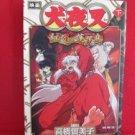 Inuyasha the Movie Fire on the Mystic Island #2 Full Color Manga Japanese / TAKAHASHI Rumiko