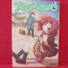 Iris Zero #2 Manga Japanese / Taskana Hotaru, Piroshiki