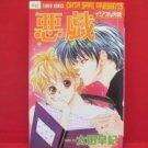 Itazura Manga Japanese / OHTA Saki
