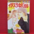 Itazura na Kiss #20 Manga Japanese / TADA Kaoru