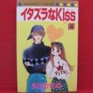 Itazura na Kiss #4 Manga Japanese / TADA Kaoru