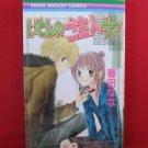 Itoshi no Goshujinsama #1 Manga Japanese / HARUTA Nana