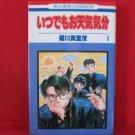 Itsudemo Otenki Kibun #1 Manga Japanese / RAGAWA Marimo