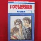 Itsudemo Otenki Kibun #2 Manga Japanese / RAGAWA Marimo