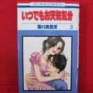 Itsudemo Otenki Kibun #3 Manga Japanese / RAGAWA Marimo