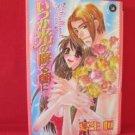Itsuka Hikarino Furu Asani Brilliant Season Manga Japanese / Kou Natsuo
