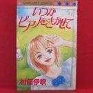 Itsuka Piano wo Kikasete Manga Japanese / MURATA Ibuki