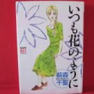 Itsumo Hana no Youni Manga Japanese / Chise Hagimori