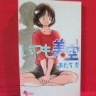 ITSUMO MISORA #1 Manga Japanese / Mitsuru Adachi