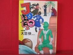 J to Issho Manga Japanese / Kai Ohba