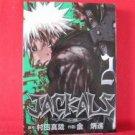 Jackals #2 Manga Japanese / KIM Hyung-Jin, MURATA Shinya