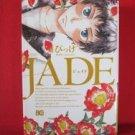 JADE Manga Japanese / Bikke