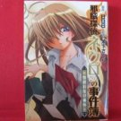 Jagan Tantei Nekuro-san no Jikenbo 'Seiyoku Obake Jiken' Manga Japanese / KINOSHITA Sakura, AKIRA