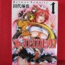 Jarman Complex #1 Manga Japanese / TASHIRO Takuya