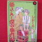 Jiisan to Boku no Jikenchou #3 Manga Japanese / Shikakuno