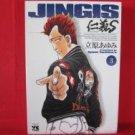 Jingis #3 Manga Japanese / TACHIHARA Ayumi