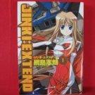 Jinki Extend #1 Manga Japanese / TSUNASHIMA Shirou