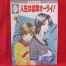 Jinsei wa Kekka All Right #11 Manga Japanese / Kakeru Kazusa, Kae Moriyama