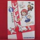 Joshimon #1 Manga Japanese / SHIGENO Naoki