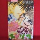 Junai Strip Manga Japanese / SHINJO Mayu