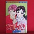 Junjou Robot 2 Gou Manga Japanese / TOMAYA Nao