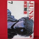 Junk Record of the Last Hero #7 Manga Japanese / ASAMIYA Kia