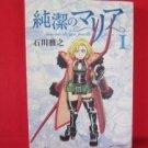 Junketsu no Maria #1 Manga Japanese / ISHIKAWA Masayuki