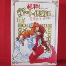 Junsui! Date Club #2 Manga Japanese / ISHIDA Atsuko