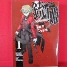 Juuhime Sincerely Night #1 Manga Japanese / TAKADONO Madoka, ICHIMONJI Kei