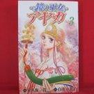 Kagami no Miko Ayaka #3 Manga Japanese / NAGAKUBO Takakazu, SHIRAI Sachiko