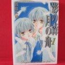 Kage no Mori Tsuki no Fune #1 Manga Japanese / Hirone Shii