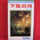 Kagen no Tsuki #2 Manga Japanese / YAZAWA Ai