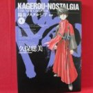 Kagerou Nostalgia Sinshou #1 Manga Japanese / KUBO Satomi