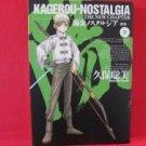 Kagerou Nostalgia Sinshou #3 Manga Japanese / KUBO Satomi
