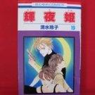 Kaguya Hime #19 Manga Japanese / SHIMIZU Reiko