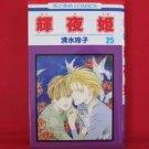 Kaguya Hime #25 Manga Japanese / SHIMIZU Reiko