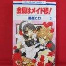 Kaichou wa Maid-sama #2 Manga Japanese / UJIWARA Hiro