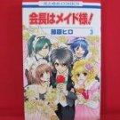 Kaichou wa Maid-sama #3 Manga Japanese / UJIWARA Hiro