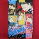 Kaikan Phrase #9 Manga Japanese / SHINJO Mayu