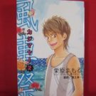 Kajimaya #2 Manga Japanese / IKEGAMI Eiichi, KURIHARA Mamoru