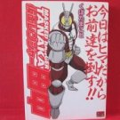 Kamen Ranger Tanaka Manga Japanese / Makoto Kubota