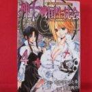 Kami to Sengoku Seitokai #4 Manga Japanese / AKAHORI Satoru, TAKADA Ryousuke