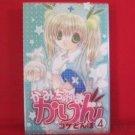 Kamichama Karin #4 Manga Japanese / KOGE Donbo