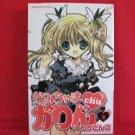 Kamichama Karin chu #2 Manga Japanese / KOGE Donbo