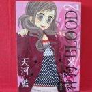 Kamiinu Blood #2 Manga Japanese / Ai Tenkawa