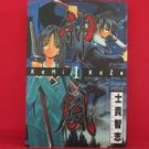 Kamikaze #1 Manga Japanese / SHIKI Satoshi