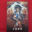 Kamikaze #4 Manga Japanese / SHIKI Satoshi