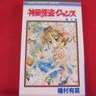 Kamikaze Kaitou Jeanne #4 Manga Japanese / TANEMURA Arina